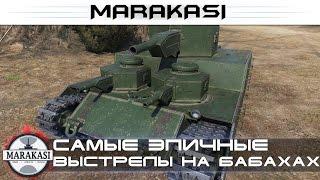 Самые эпичные выстрелы на бабахах, это невероятно! ваншоты и вертухи World of Tanks