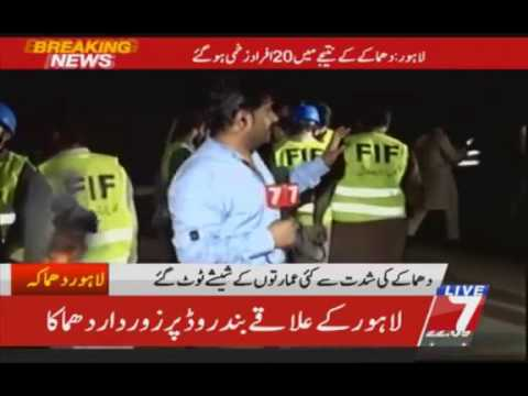 Lahore Blast at Out Fall Road, Lahore, Punjab 7News 07 August 2017