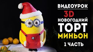 """Видеоурок """"Новогодний 3D-торт Миньон"""". 1 часть."""
