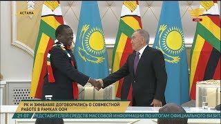 Президент Казахстана встретился с лидером Зимбабве