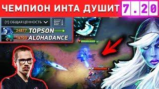 НОВАЯ ДРОВКА ОТ ТОПСОНА - ГЕНИЙ ДОТЫ ПАТЧ 7.20!