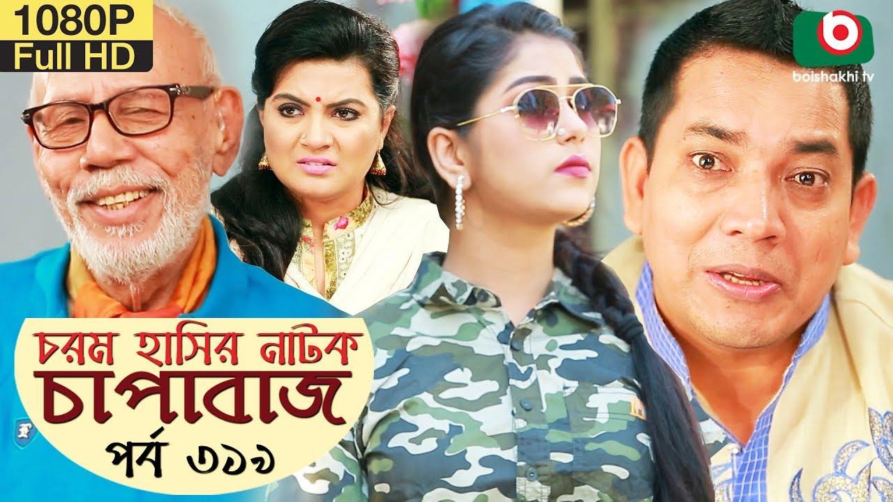 কমেডি নাটক - চাপাবাজ | New Comedy Natok Chapabaj EP 319 | ATM Samsuzzaman, Anny - Bangla Serial