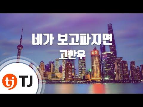 [TJ노래방] 네가보고파지면 - 고한우 ( - Go Han Woo) / TJ Karaoke