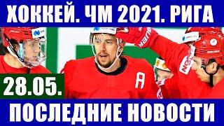 Хоккей ЧМ 2021 Последние новости чемпионата мира по хоккею 2021 в Риге Анонс матчей дня