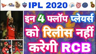 IPL 2020 - List of 4 Flop Players To Not Released By RCB | IPL AUction | MY Cricket Production
