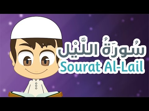 Surah Al-Lail - 92 - Quran for Kids - Learn Quran for Children