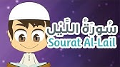 Surah Al-Zalzalah - 99 - Quran for Kids - Learn Quran for