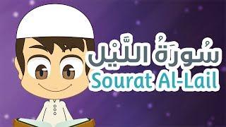 Surah Al-Lail - 92 - Quran for Kids - Learn Quran for Children