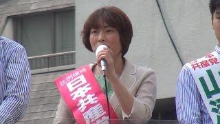田村智子参院比例候補・副委員長の訴え
