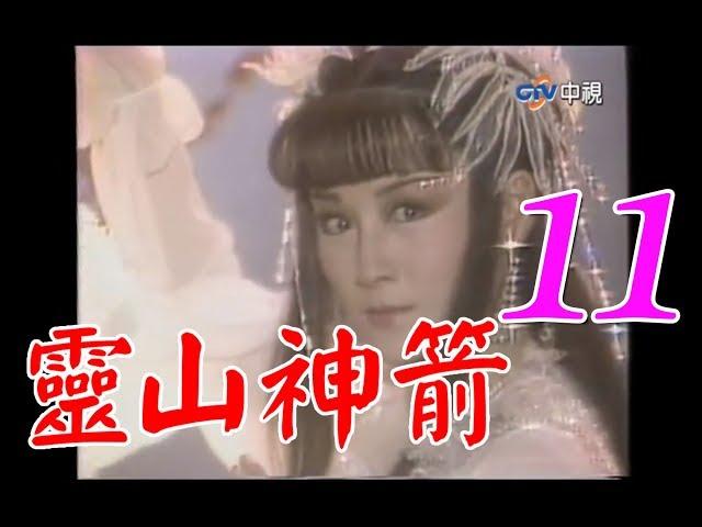 『靈山神箭』第11集(潘迎紫 孟飛 黃文豪 沈海蓉)_1987年