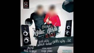 مهرجان شخلل عشان تعدى|غناء وليد دالاس |عازف اورج اسامه الصغير|توزيع فيجو نمبر وان واحمد بلحة