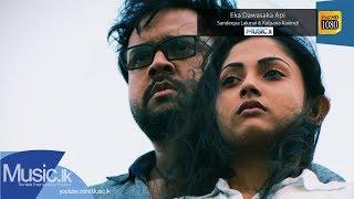 Eka Dawasaka Api - Sandeep Jayalath & Kalpana Kavindi