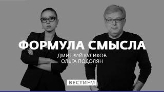 Формула смысла с Дмитрием Куликовым (27.04.18). Полная версия