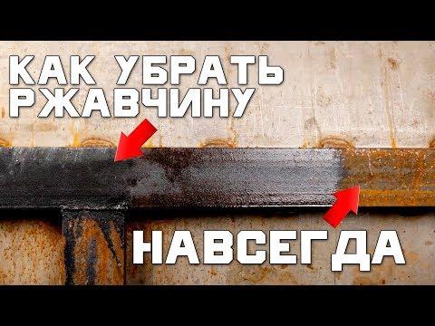 Как остановить ржавчину на металле