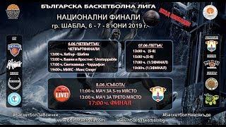 Чардафон Орловец vs Макс Спорт - Национални Финали ББЛ 2019