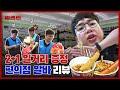 웹드 배우들이 우리 학교에 왔다!!! [일진에게 찍혔을 때] 일찍 빵배송 이벤트 - YouTube