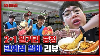 🔥Popular Job Request🔥 Working Part-Time At The Convenience Store | workman ep.16