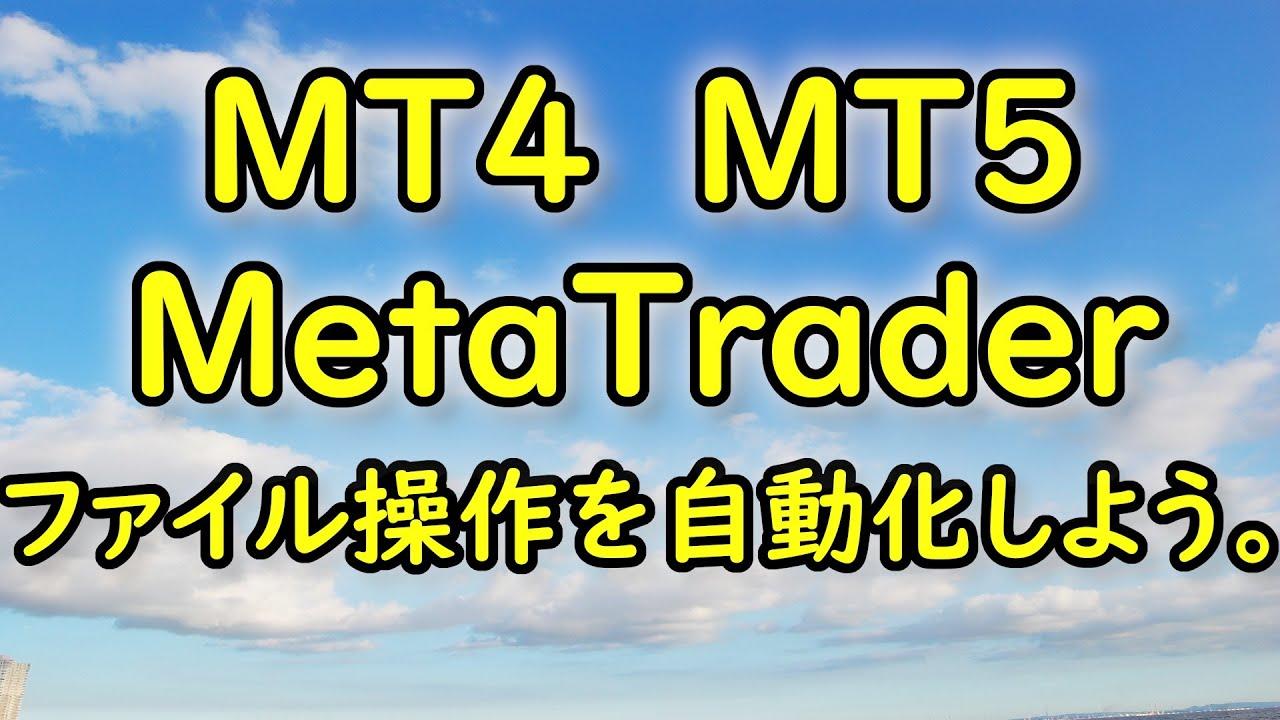 MT4 MT5、Meta Trader、メタトレーダーのファイル操作を自動化しよう。