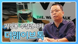 [THE.WAVE.TALK] 2020 서울시 물순환 시…