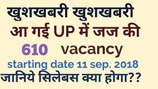 UP PCS J Vacancy 2018 official notification