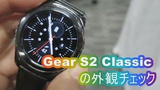 gear s2 classicの外観チェック samsung ウェラブル スマートウォッチ wearable smart watch