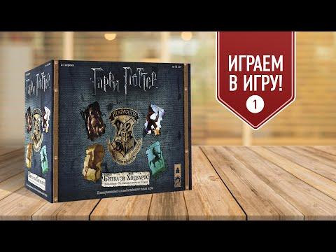Гарри Поттер: Чудовищная коробка чудовищ | Играем в настольную игру с дополнением!