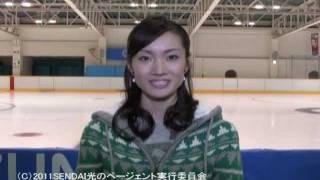 2011SENDAI光のページェント、荒川静香さんからの応援メッセージ http:/...