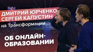 Дмитрий Юрченко и Сергей Капустин об онлайн-образовании.