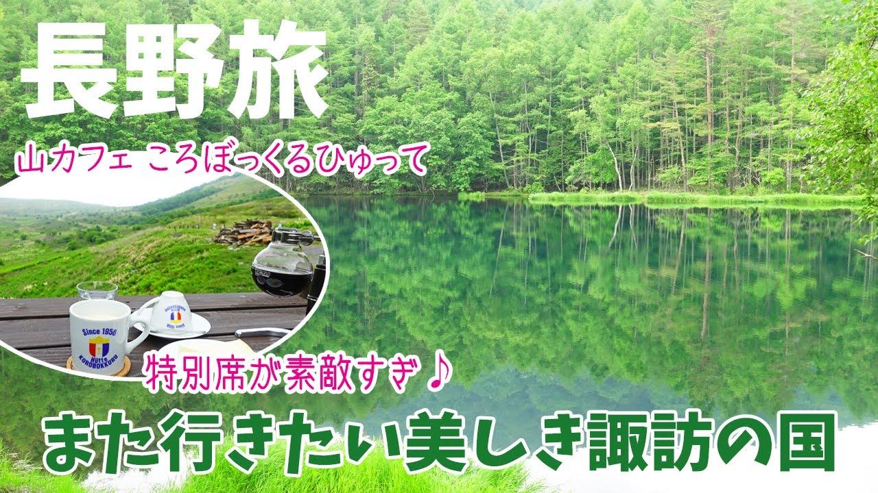 [ 長野県 1泊2日の旅 ] #3 御射鹿池 | ビーナスライン | 霧ケ峰高原 | ころぼっくるひゅって | 立石公園