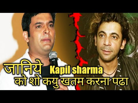 Kapil sharma show ended || reason why the kapil sharma show end || latest news