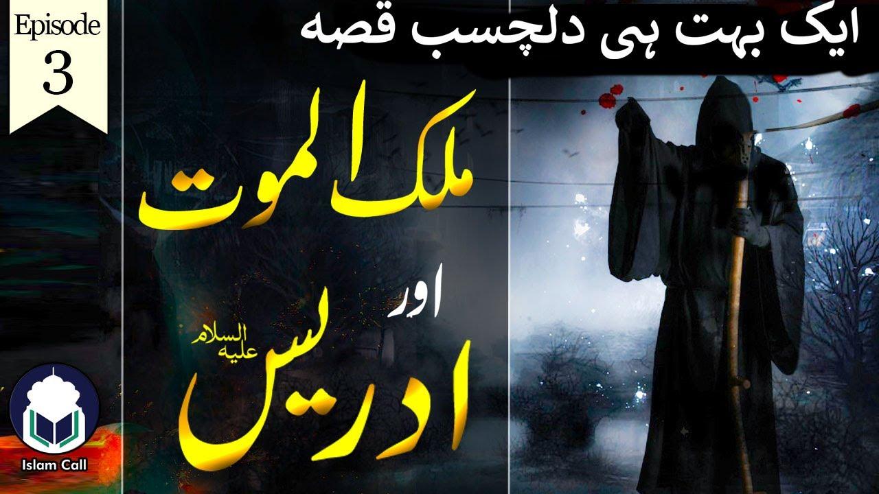 Amazing Story | Malak-ul-Mot OR Hazrat Idrees AS - ملک الموت اور ادریسؑ - Islam Call Story