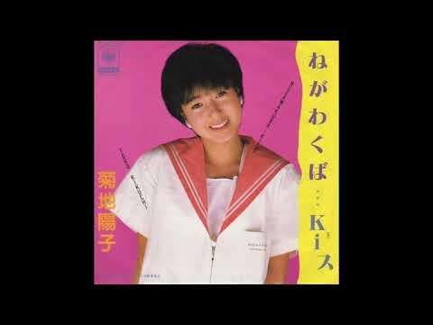 菊地陽子/ねがわくば…Kiス(1983)