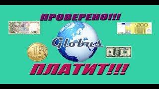 Заработок в Globus-inter.com. ПРОВЕРЕНО!!! ПЛАТИТ!!!
