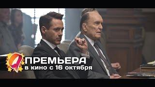 Судья (2014) HD трейлер | премьера 16 октября