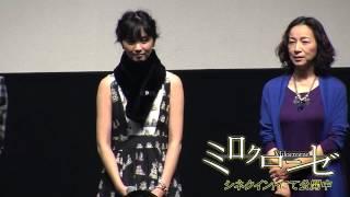 映画「ミロクローゼ」 シネクイントにて公開中 配給: ディーライツ、カ...