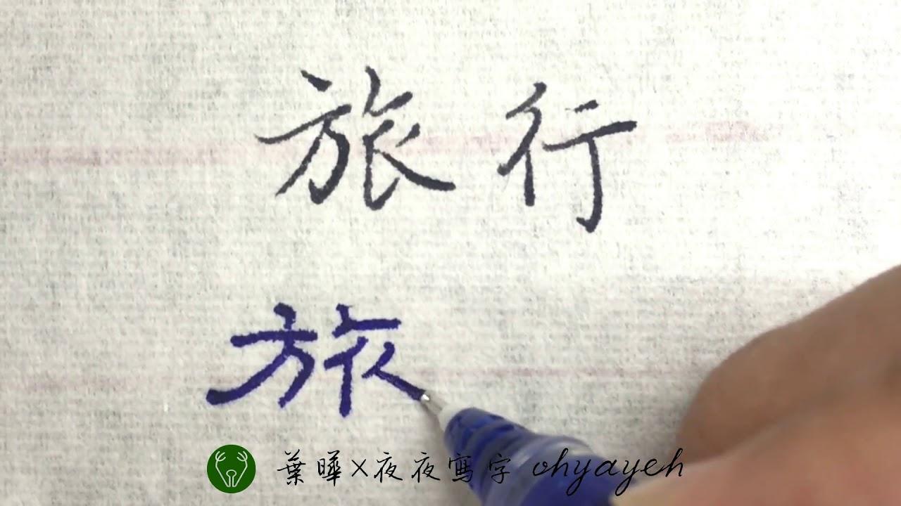 旅行|和製漢字|中国語を書く|和製漢語|漢字 한자|葉曄×夜夜寫字