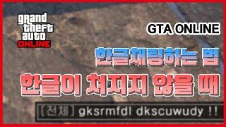 GTA5 한글채팅하기 / 한글 안쳐질 때 [최신]