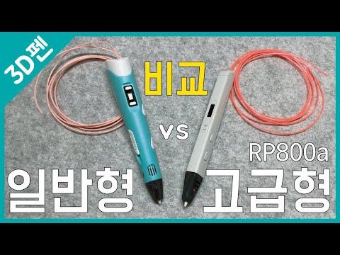 일반형 Vs 고급형 3D펜 기본 사용과 장점 비교
