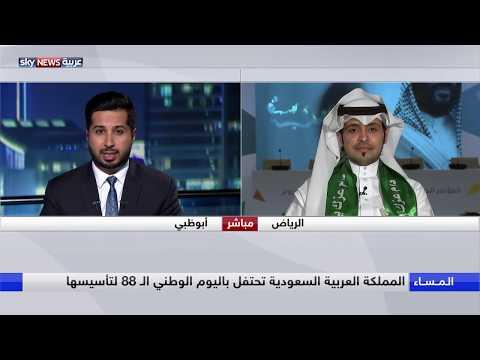 السعودية تحتفل بذكرى اليوم الوطني الثامن والثمانين لتأسيسها  - نشر قبل 57 دقيقة