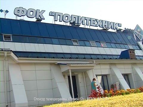 Работа ФОК «Политехник» в Йошкар-Оле в летний период