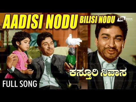 Aadisi Nodu    Kasthuri Nivasa – ಕಸ್ತೂರಿ ನಿವಾಸ   Dr.Rajkumar, Aarathi, Jayanthi   Kannada Song
