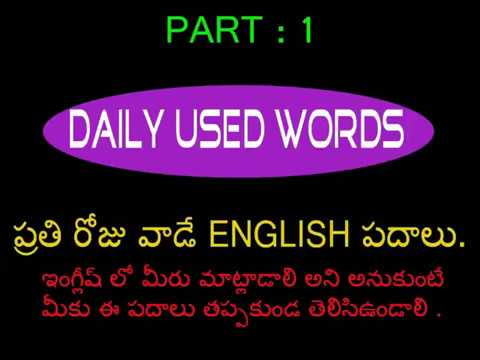 dilly used english words/learn english through telugu/most important words