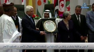 الرئيس بوتفليقة يتسلم درع فارس الإنسانية