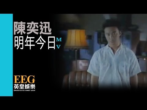 陳奕迅 Eason Chan《明年今日》[Official MV]