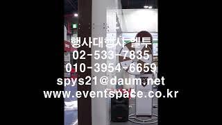 전시회 자석다트게임기 박람회 자석다트추첨기 코엑스 킨텍…