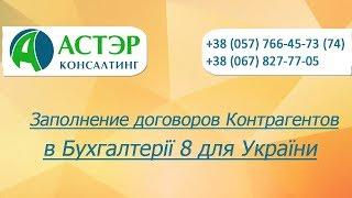 заполнение договоров Контрагентов в Бухгалтерії 8 для України