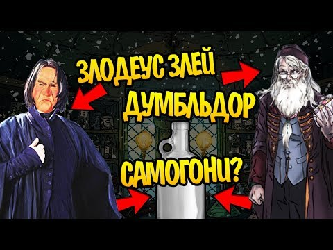 Гарри Поттер и Ужасы Перевода Имен и Фамилий