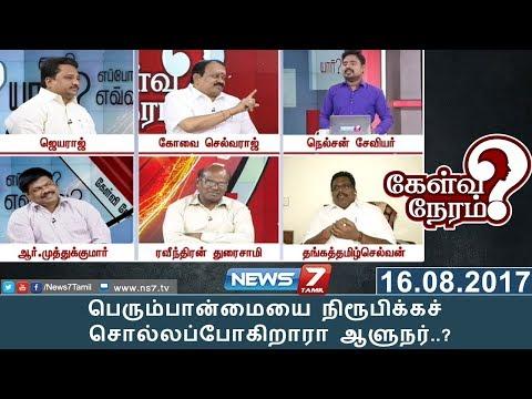 பெரும்பான்மையை நிரூபிக்கச் சொல்லப்போகிறாரா ஆளுநர்..? | Kelvi Neram | News 7 Tamil