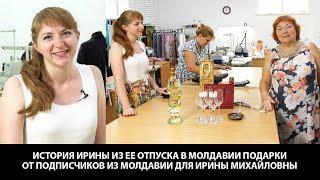 История Ирины из ее отпуска в Молдавии Подарки от подписчиков из Молдавии для Ирины Михайловны