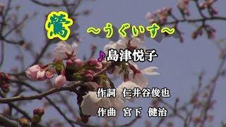島津悦子 - 鶯 ~うぐいす~